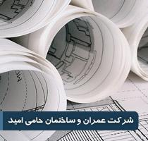 شرکت عمران و ساختمان حامی امید
